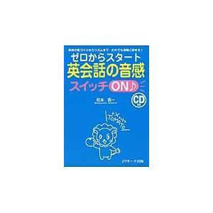 松本 真一 著 Jリサーチ出版 2012年11月