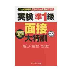 植田 一三 他著 Jリサーチ出版 2014年10月