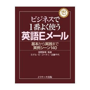 宮野 智靖 監修 Jリサーチ出版 2016年06月