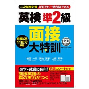 植田一三/著 菊池葉子/著 上田敏子/著 Jリサーチ出版 2017年06月