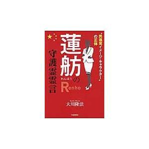 大川 隆法 著 幸福の科学出版 2016年09月