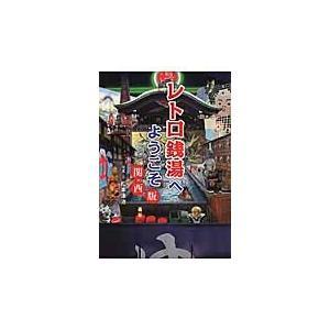 松本 康治 写真・文 戎光祥出版 2015年12月