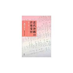 三島わかな/著 森話社 2014年01月