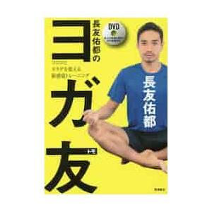 長友佑都のヨガ友 DVD付き ココロとカ / 長友 佑都 著|books-ogaki