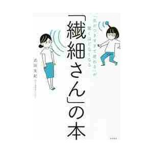 「繊細さん」の本 「気がつきすぎて疲れる」が驚くほどなくなる / 武田 友紀 著|books-ogaki