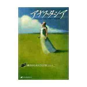 アナスタシア / V.メグレ 著|京都 大垣書店オンライン
