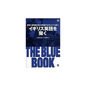 イギリス英語を聞く THE BLUE BOOK / 米山 明日香 著