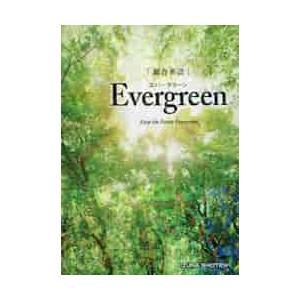 総合英語Evergreen Keep the Forest Evergreen 京都 大垣書店オンライン