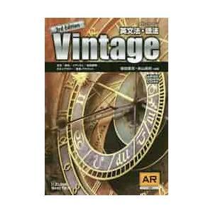 Vintage 英文法・語法 3rd E 京都 大垣書店オンライン