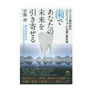 歯であなたの未来を引き寄せる カリスマ歯科医の《スピリチュアル治療》最前線 歯のかみ合わせは《人とのかみ合わせ》そのものだった / 安藤 僚 著|京都 大垣書店オンライン