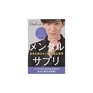 DaiGo 著 ヒカルランド 2017年02月