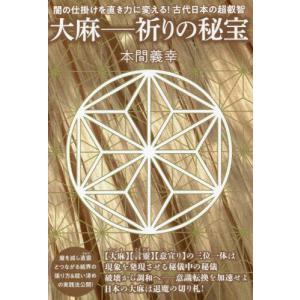 大麻−祈りの秘宝 闇の仕掛けを直き力に変える!古代日本の超叡智 / 本間 義幸 著|京都 大垣書店オンライン