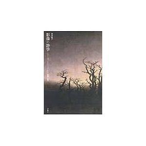 影像の詩学 シラー『ヴァレンシュタイン』と一義性の思考 / 青木敦子/著