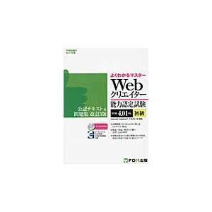 Webクリエイター能力認定試験初級 改3