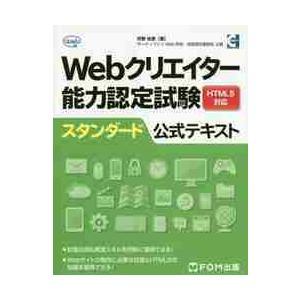 Webクリエイター能力認定試験HTML5対応スタンダード公式テキスト サーティファイWeb利用・技術...