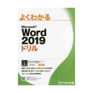 よくわかるMicrosoft Word 2019ドリル