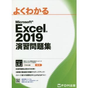 よくわかるMicrosoft Excel 2019演習問題集|京都 大垣書店オンライン