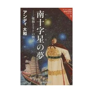 南十字星(サザンクロス)の夢 鄭和とTyの物語 / アンディ大和/〔著〕