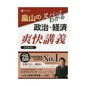畠山のスパッとわかる政治・経済爽快 改6 / 畠山 創 著