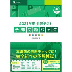 共通テスト 予想問題パック 2021年用 / Z会編集部 編