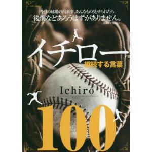 イチロー継続する言葉100|books-ogaki
