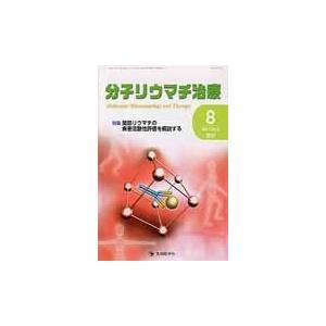 「分子リウマチ治療」編集委員会/編集 先端医学社 2014年07月