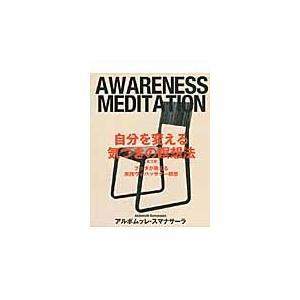 自分を変える気づきの瞑想法 ブッダが教える実践ヴィパッサナー瞑想 / アルボムッレ スマナ