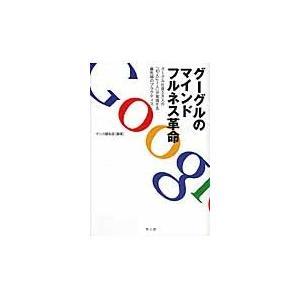 グーグルのマインドフルネス革命 グーグル / サンガ編集部 編著