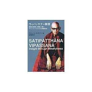 ヴィパッサナー 瞑想 京都
