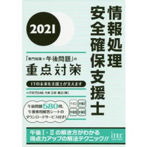 情報処理安全確保支援士「専門知識+午後問題」の重点対策 2021 / 三好 康之 著|京都 大垣書店オンライン