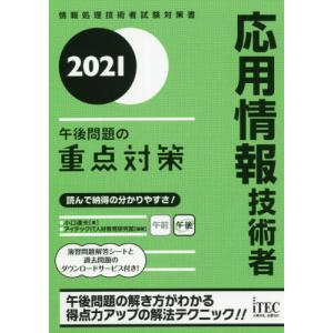 応用情報技術者午後問題の重点対策 2021 / 小口 達夫|京都 大垣書店オンライン