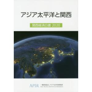 アジア太平洋と関西 関西経済白書2020 / アジア太平洋研究所/編著