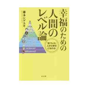 幸福のための人間のレベル論 「気づいた」人から幸せになれる! / 藤本 シゲユキ 著