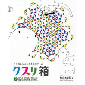 クスリ箱 ひと箱まるごと目醒めのツール 2 / 丸山 修寛 著|京都 大垣書店オンライン