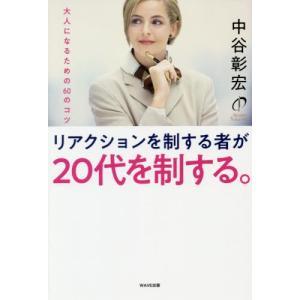 中谷彰宏/著 WAVE出版 2019年04月