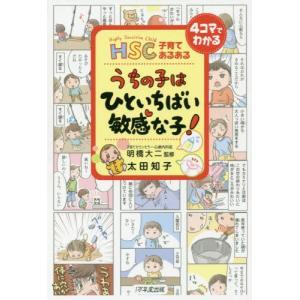 太田 知子 著 1万年堂出版 2018年12月