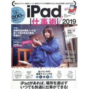 iPad仕事術! iPadで仕事を200%効率化しよう! 2019 books-ogaki