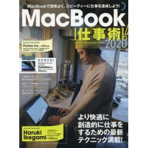 MacBook仕事術! MacBookは最強の仕事マシンだ! 2020 京都 大垣書店オンライン