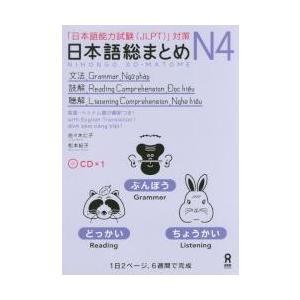 日本語総まとめ N4 文法・読解・聴解 / 佐々木 仁子 著 松本 紀子 著