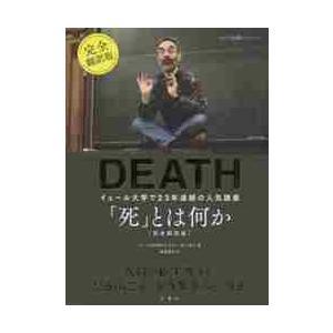 「死」とは何か? イェール大学で23年連続の人気講義 / S.ケーガン 著