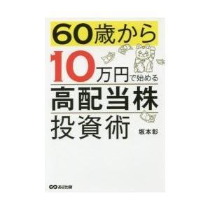 60歳から10万円で始める「高配当株」投資術 / 坂本 彰 著