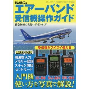 エアーバンド受信機操作ガイド IC−R6 DJ−X81 VR−160人気の3機種写真マニュアル / ラジオライフ/編 books-ogaki