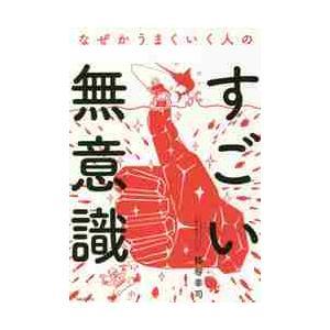 梯谷幸司/著 フォレスト出版 2018年11月