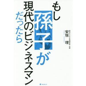 安恒理/著 フォレスト出版 2019年05月