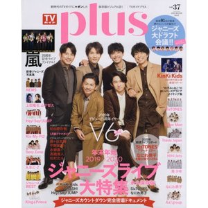 TVガイドplus vol.37(2020WINTER ISSUE)