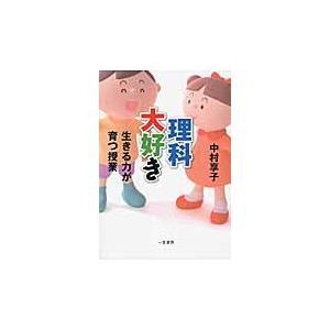理科大好き 生きる力が育つ授業 / 中村享子/著