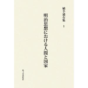 植手通有/著 あっぷる出版社 2015年06月