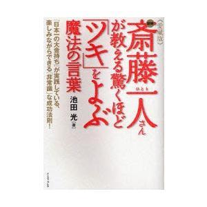 図解斎藤一人さんが教える驚くほど「ツキ」をよぶ魔法の言葉 「日本一の大金持ち」が実践している、楽しみ...
