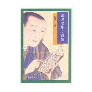 緒方洪庵と適塾 / 梅渓昇/著