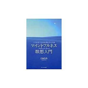 マインドフルネス瞑想入門 1日10分で自分を浄化する方法 / 吉田 昌生 著
